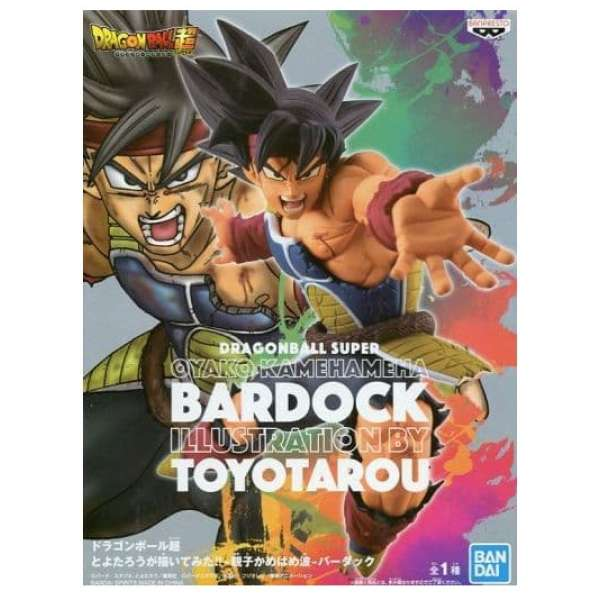 bardockoyakokamehameha1